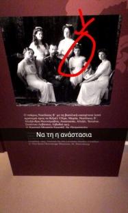 I adore Anastasia Romanov (probably because of the 1997 film)